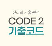 /메가선생님_v2/수학/양승진/메인/2022 기출코드