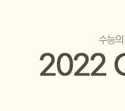 /메가선생님_v2/수학/양승진/메인/2022 기출코드 3단배너 _1