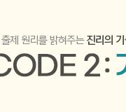 /메가선생님_v2/수학/양승진/메인/2022 기출코드_3단배너_2