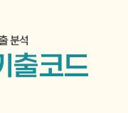 /메가선생님_v2/수학/양승진/메인/2022 기출코드_3단배너_3