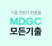 /메가선생님_v2/과학/한종철/메인/MDGC