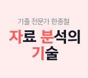 /메가선생님_v2/과학/한종철/메인/2022자분기
