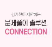 /메가선생님_v2/수학/김기현/메인/커넥션