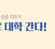 /메가선생님_v2/논술/장진석/메인/개념