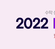 /메가선생님_v2/수학/장영진/메인/2022 BTK