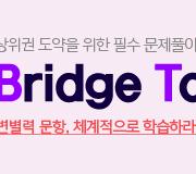 /메가선생님_v2/수학/장영진/메인/BTK