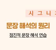 /메가선생님_v2/영어/김기철/메인/2022 문해원