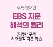 /메가선생님_v2/영어/김기철/메인/2022 EBS 지문해석
