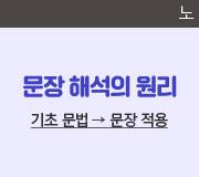 /메가선생님_v2/영어/김기철/메인/2022 노베 문해원