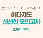 /메가선생님_v2/한국사/이다지/메인/이다지도 신선한 모의고사