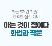 /메가선생님_v2/국어/박담/메인/아힘
