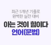 /메가선생님_v2/국어/박담/메인/아힘 언어