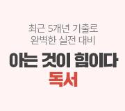 /메가선생님_v2/국어/박담/메인/아힘 독서