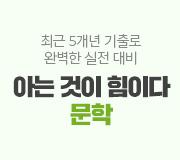 /메가선생님_v2/국어/박담/메인/아힘 문학