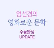 /메가선생님_v2/국어/엄선경/메인/수완업뎃