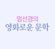 /메가선생님_v2/국어/엄선경/메인/런칭