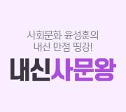 /메가선생님_v2/사회/윤성훈/메인/내신사문왕