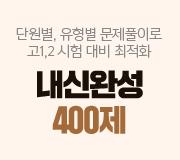 /메가선생님_v2/과학/백호/메인/내신 완성 400제