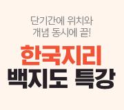 /메가선생님_v2/사회/조우영/메인/백지도 특강
