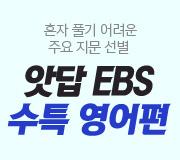 /메가선생님_v2/영어/김동하/메인/2022 EBS 수특 영어