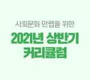 /메가선생님_v2/사회/윤성훈/메인/커리큘럼