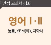 /메가선생님_v2/영어/김선덕/메인/고2 교과서