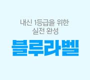 /메가선생님_v2/수학/이현수/메인/블루라벨