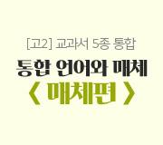 /메가선생님_v2/국어/박리나/메인/매체
