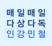 /메가선생님_v2/국어/강민철/메인/인강민철