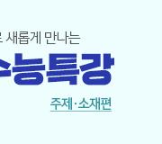 /메가선생님_v2/영어/김선덕/메인/수특 주제