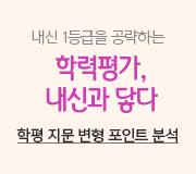 /메가선생님_v2/영어/김선덕/메인/학력평가 통합버전