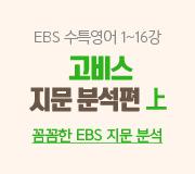 /메가선생님_v2/영어/고수현/메인/고비스 지문분석(상)