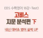 /메가선생님_v2/영어/고수현/메인/고비스 지문분석(하)