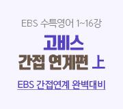 /메가선생님_v2/영어/고수현/메인/고비스 간접연계(상)