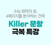 /메가선생님_v2/과학/고석용/메인/킬러특강