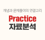 /메가선생님_v2/사회/우영호/메인/practice 자료분석