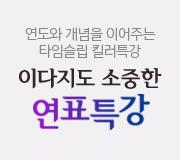/메가선생님_v2/한국사/이다지/메인/연표특강