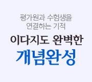 /메가선생님_v2/한국사/이다지/메인/개념