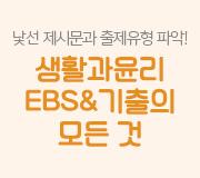 /메가선생님_v2/사회/강라현/메인/기출의 모든것