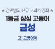 /메가선생님_v2/영어/이정민/메인/금성