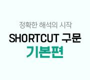 /메가선생님_v2/영어/고정재/메인/구문기본1