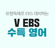 /메가선생님_v2/영어/김지영/메인/2022 EBS 수특 영어