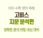 /메가선생님_v2/영어/고수현/메인/2022 고비스 수특영독