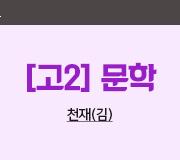 /메가선생님_v2/국어/나연진/메인/문학