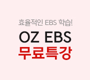 /메가선생님_v2/과학/오지훈/메인/OZ EBS