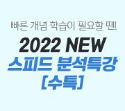 /메가선생님_v2/과학/박선/메인/2022 스피드분석 수특