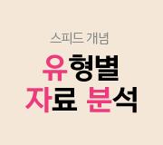 /메가선생님_v2/과학/오지훈/메인/유자분