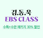 /메가선생님_v2/국어/김동욱/메인/E클 패키지