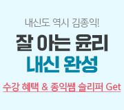 /메가선생님_v2/사회/김종익/메인/잘아는 윤리