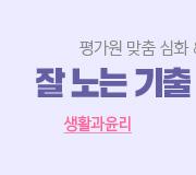 /메가선생님_v2/사회/김종익/메인/잘기출 생윤